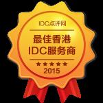 2015-best-hk-host