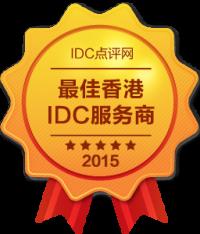 老薛主机荣获主机点评网2015年度五佳香港主机商