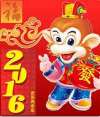 老薛主机祝大家猴年快乐!