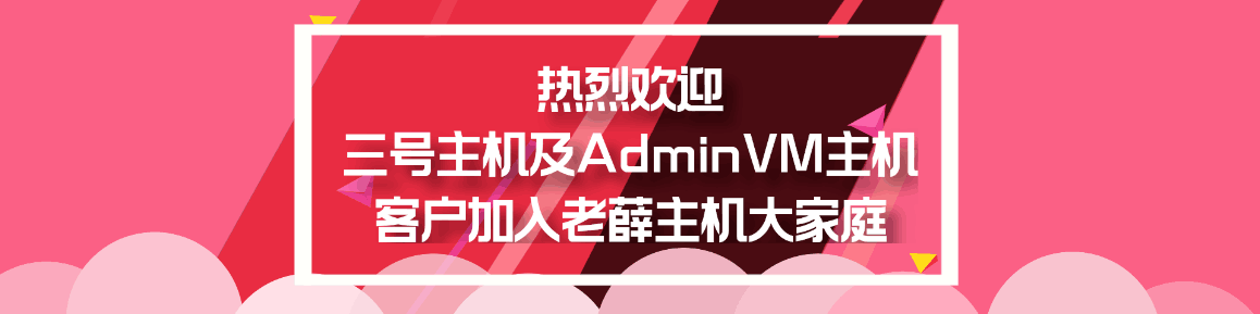 恭喜三号主机及AdminVM主机客户加入老薛主机大家庭